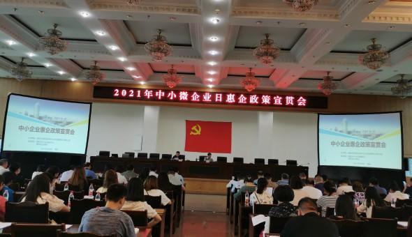 中小微企业日惠企政策宣贯会圆满召开